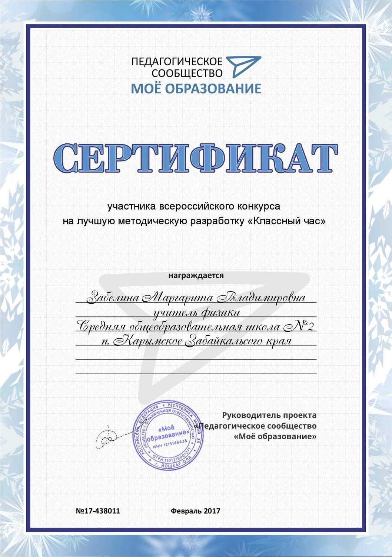 Конкурсы сертификации образования
